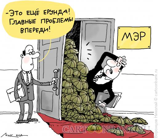 Карикатура: Мэр, Воронцов Николай