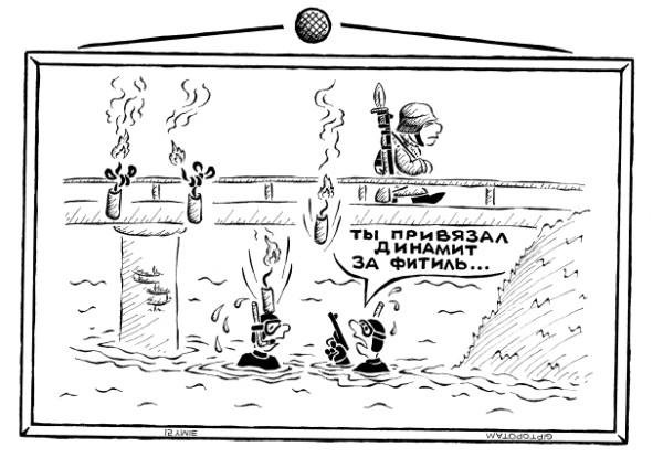 Карикатура: На войне как на во...лне, Giptopotam