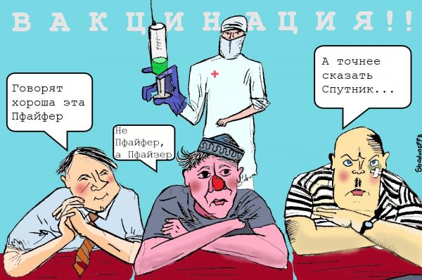 """Карикатура: Операция """"ВакцЫнация"""", Ипполит Сбодунов"""