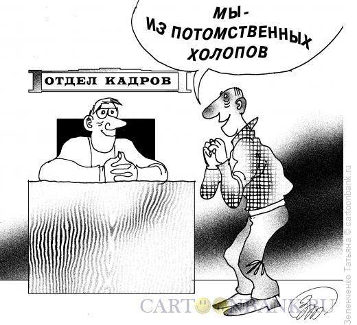 Карикатура: Потомственный холоп, Зеленченко Татьяна