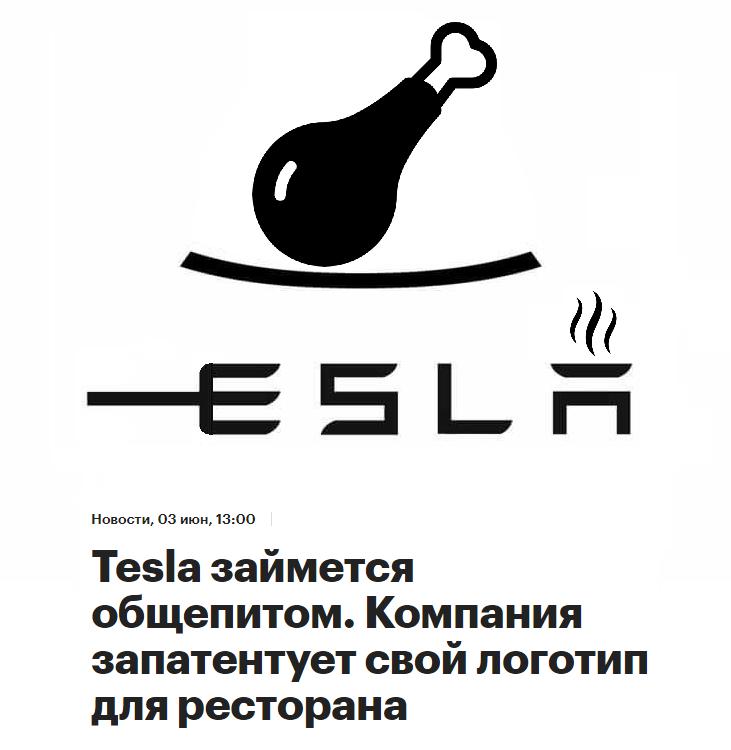 Мем: Тесла займется общепитом