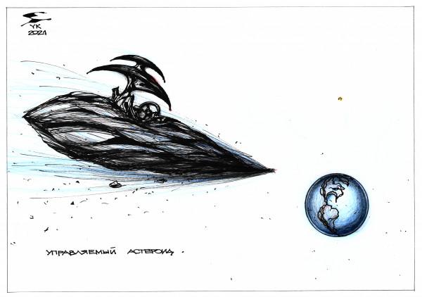Карикатура: Управляемый астероид ., Юрий Косарев