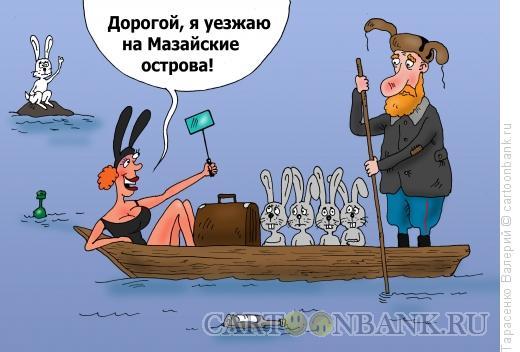 Карикатура: Острова, Тарасенко Валерий
