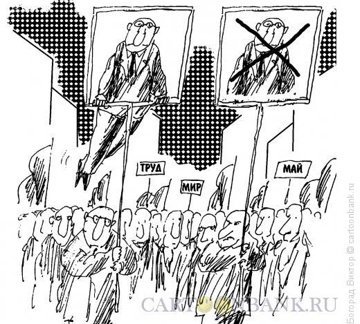 Карикатура: Первомайская демонстрация, Богорад Виктор