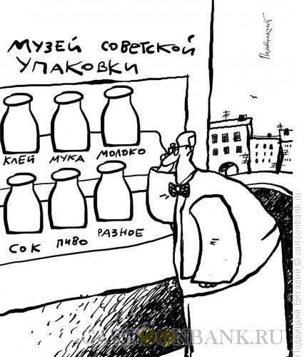 Карикатура: Советская упаковка, Подвицкий Виталий