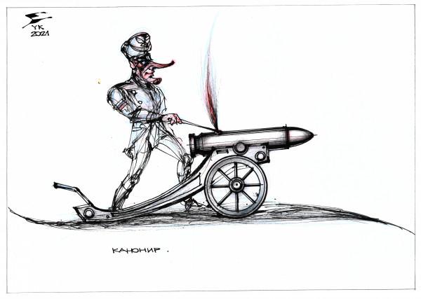Карикатура: Канонир ., Юрий Косарев
