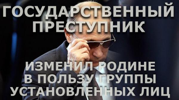 Мем: Путин - государственный преступник. Изменил Родине в пользу группы установленных лиц., Патрук