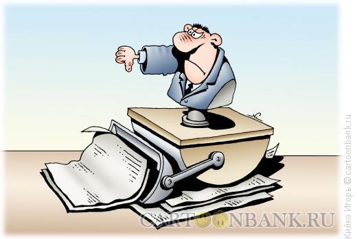 Карикатура: Чиновник-папье-маше, Кийко Игорь