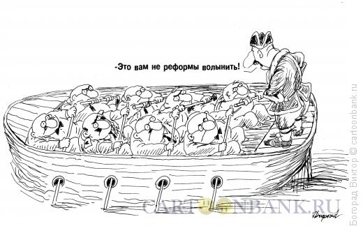 Карикатура: Чиновники на галерах, Богорад Виктор