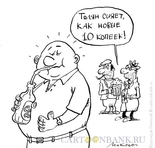 Карикатура: Толян, Воронцов Николай