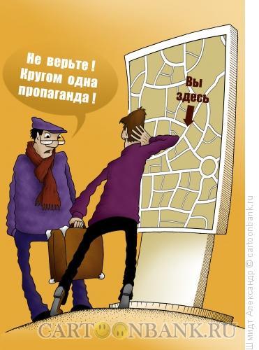 Карикатура: Тотальная пропаганда, Шмидт Александр