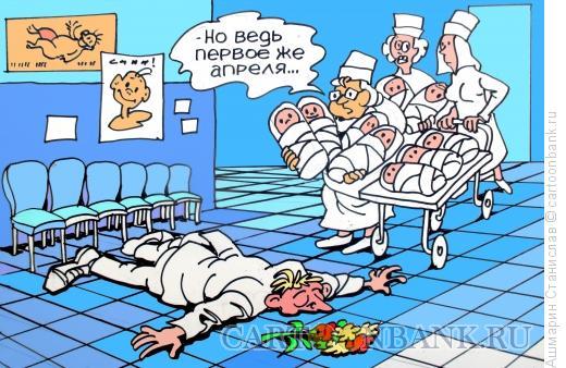 Карикатура: Первоапрельское поздравление в роддоме, Ашмарин Станислав