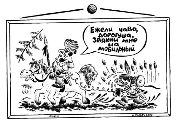 Карикатура: Позвони мне, поз...арез, Giptopotam