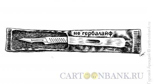 Карикатура: скальпель, Гурский Аркадий
