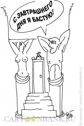 Карикатура: Атлант и кариатида, Зеленченко Татьяна