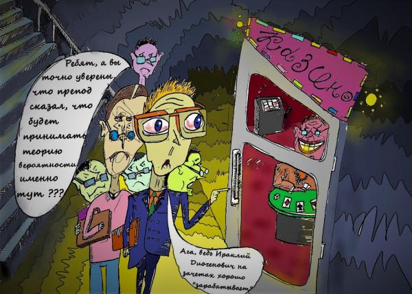 Карикатура: Азартная математика, Ипполит Сбодунов