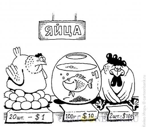 Карикатура: Дорогой товар, Кийко Игорь