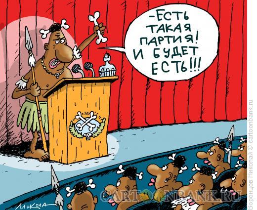 Карикатура: Партия, Воронцов Николай