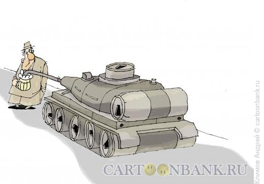 Карикатура: Пиво и танк. Подсос., Климов Андрей