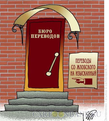 Карикатура: Бюро переводов, Зеленченко Татьяна