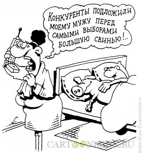 Карикатура: Большая свинья, Кийко Игорь