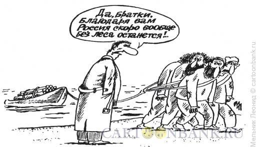 Карикатура: Бурлаки, Мельник Леонид