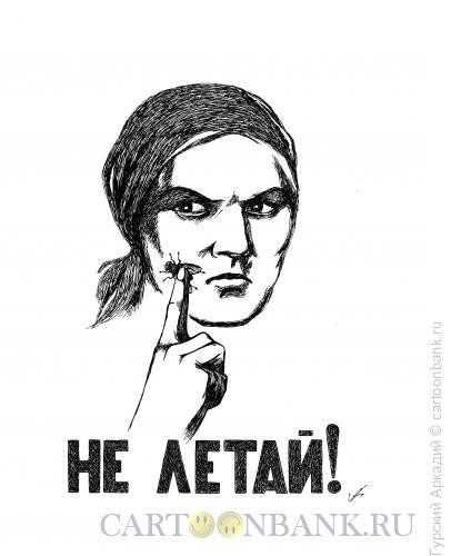 Карикатура: плакат, Гурский Аркадий