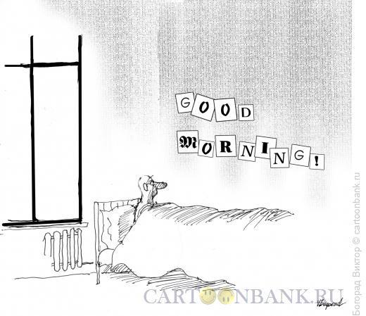 Карикатура: Угроза, Богорад Виктор
