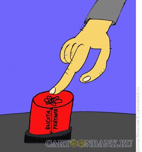 Карикатура: Высота рейтинга, Шилов Вячеслав