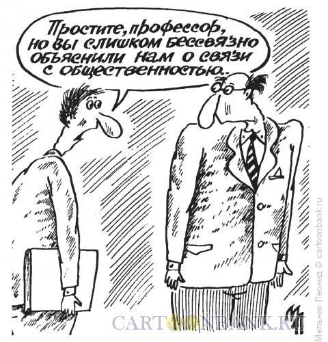 Карикатура: Бессвязно о связи, Мельник Леонид