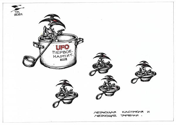 Карикатура: Летающая кастрюля и летающие тарелки ., Юрий Косарев