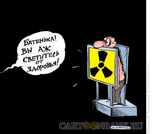 Карикатура: Чернобыльские картинки, Дубовский Александр