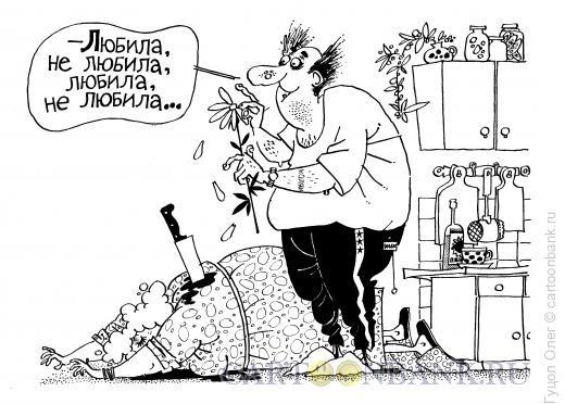 Карикатура: Гадание на ромашке, Гуцол Олег
