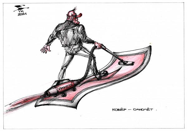 Карикатура: Ковёр - самолёт ., Юрий Косарев