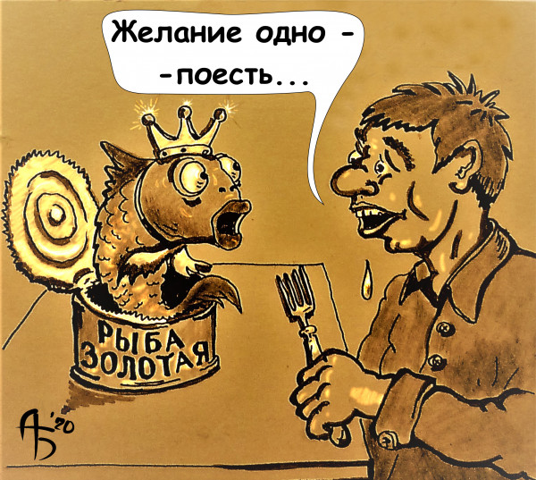 Карикатура: Рыба золотая, backdanov