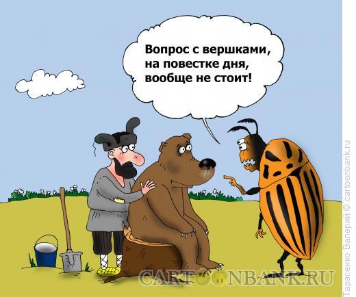 Карикатура: Жук, Тарасенко Валерий