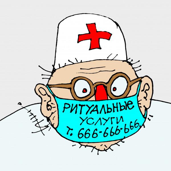 Карикатура: ДОКТОР НЕАЙБОЛИТ, Юрий Санников