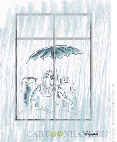 Карикатура: Дождливое настроение, Богорад Виктор