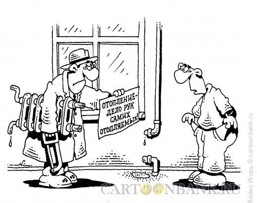 Карикатура: Лишение отопление, Кийко Игорь