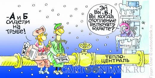 Карикатура: Теплоцентраль, Гуцол Олег