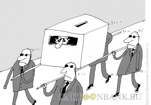 Карикатура: урна для голосования, Шилов Вячеслав