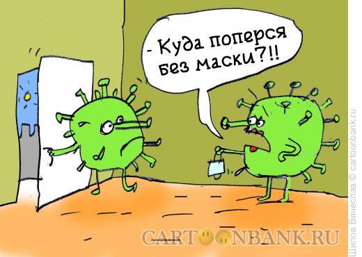 Карикатура: Без маски, Шилов Вячеслав