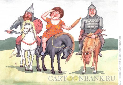 Карикатура: Три богатыря., Сыченко Сергей