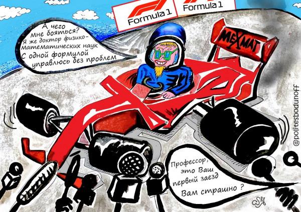 Карикатура: Формула 1, или одна формула, Ипполит Сбодунов