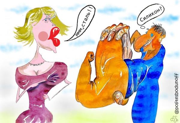 Карикатура: Лед и Пламень, Ипполит Сбодунов
