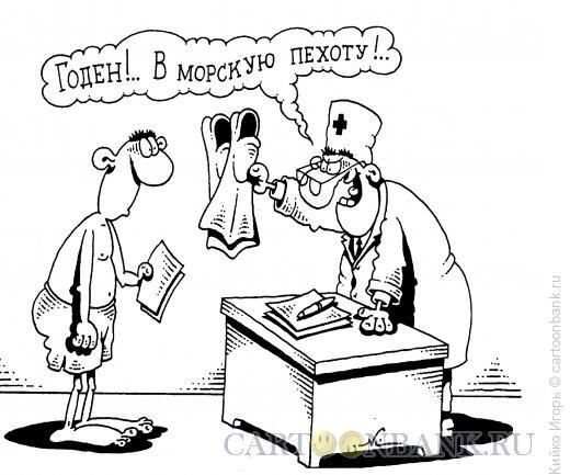 Карикатура: Медик-шутник, Кийко Игорь