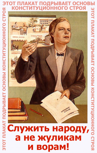 Мем: Служить народу, а не жуликам и ворам!, Патрук