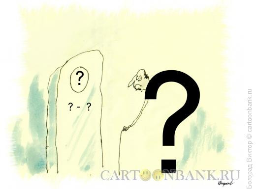 Карикатура: Вечный вопрос, Богорад Виктор