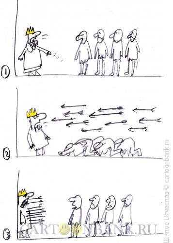 Карикатура: Жил да был один король, Шилов Вячеслав