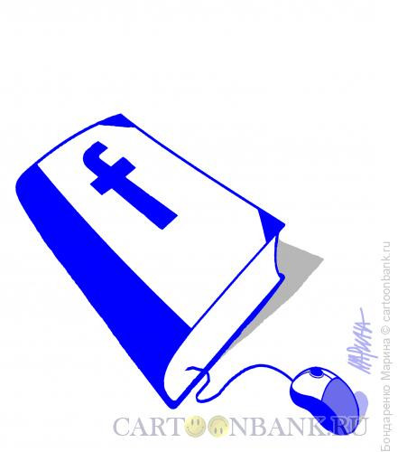 Карикатура: ФБ - Библия, Бондаренко Марина